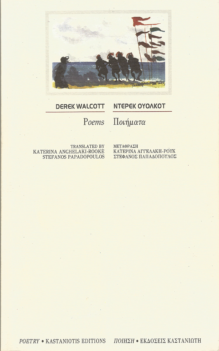 Walcott_Translation_Cover